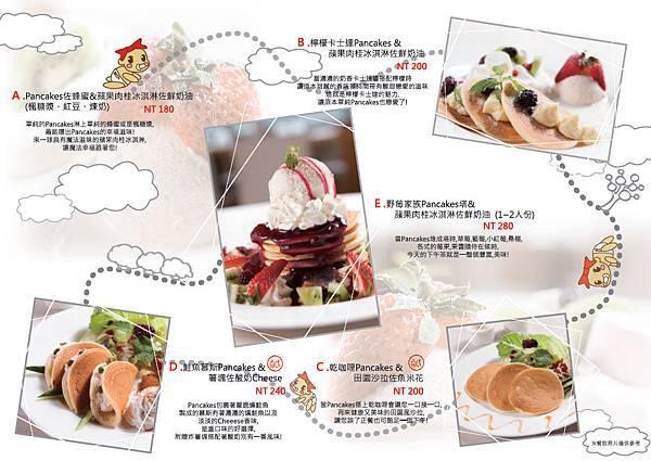 下午茶菜單