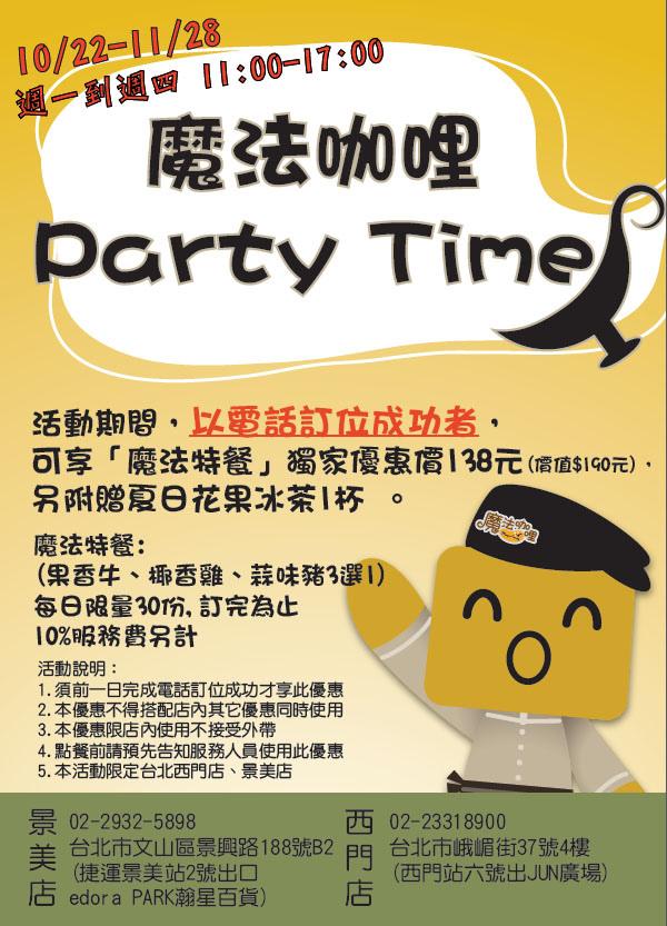 西門景美partytime edm