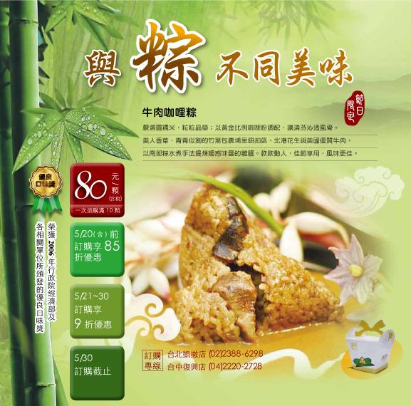 2014咖哩粽子-a1-1-(1)