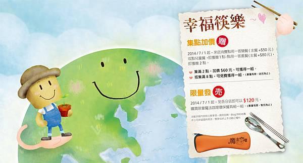 幸福筷樂餐墊紙-a1-1