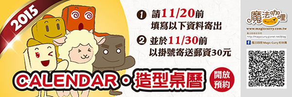 預約2015桌曆-600x200-px-banner_ss