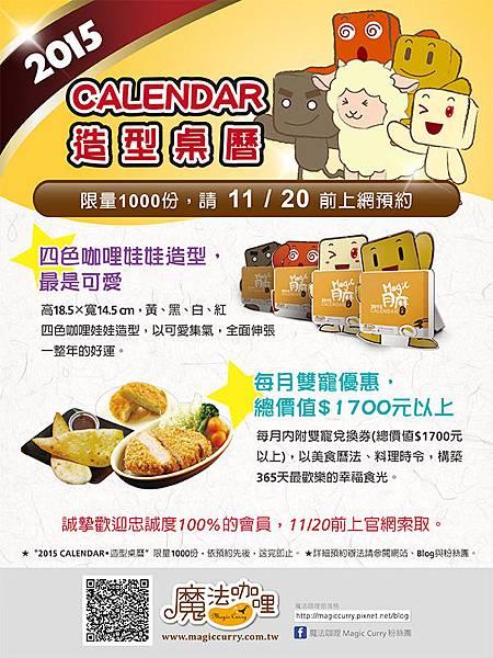 預約2015桌曆-600x800-dpi-edm-2-1