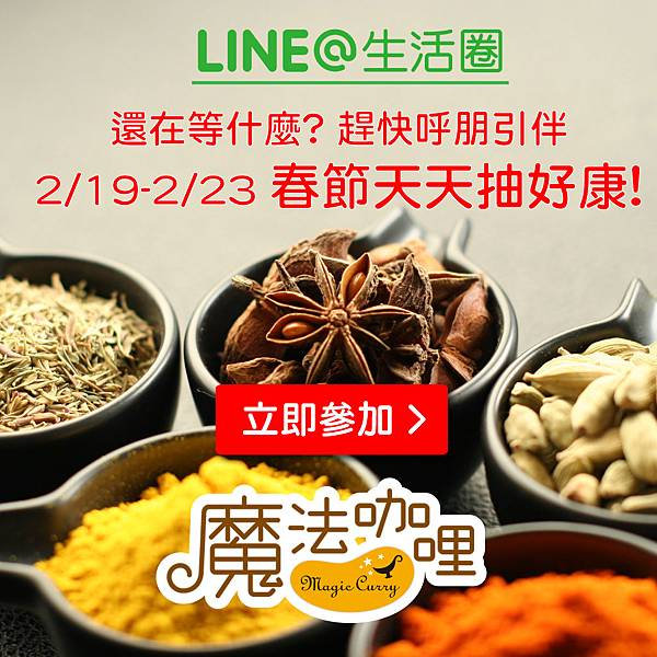 LINE@春節活動DM