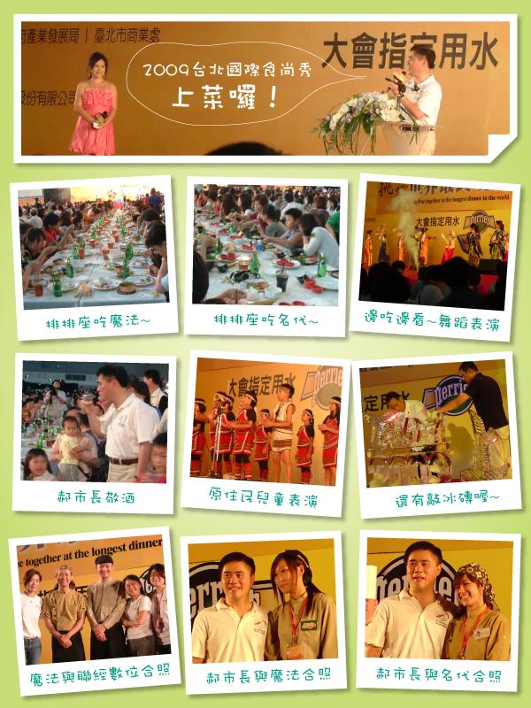2009台北上菜.jpg