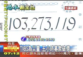 TVBS募款.JPG