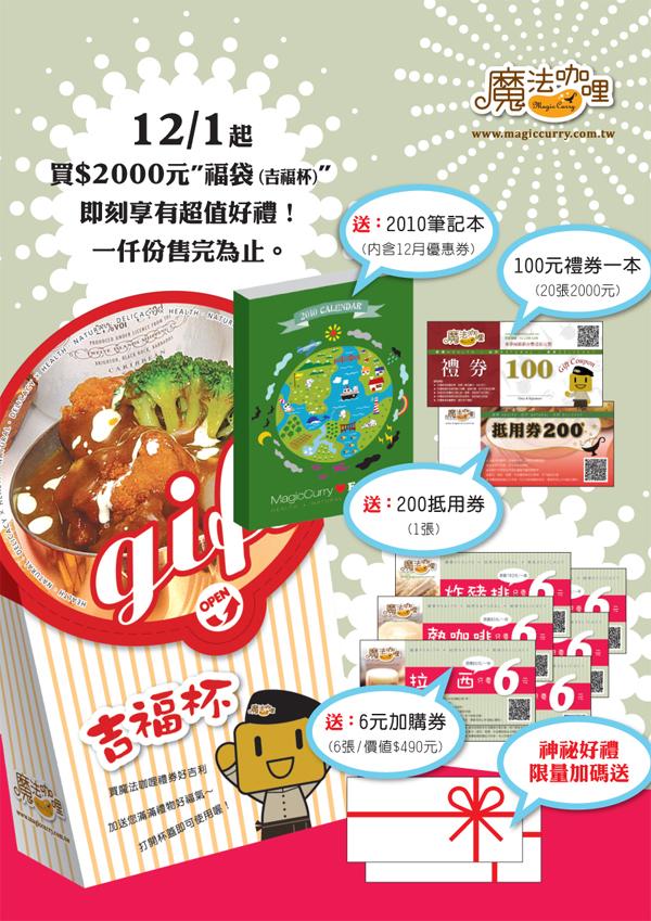 MC_6週年_gift.jpg