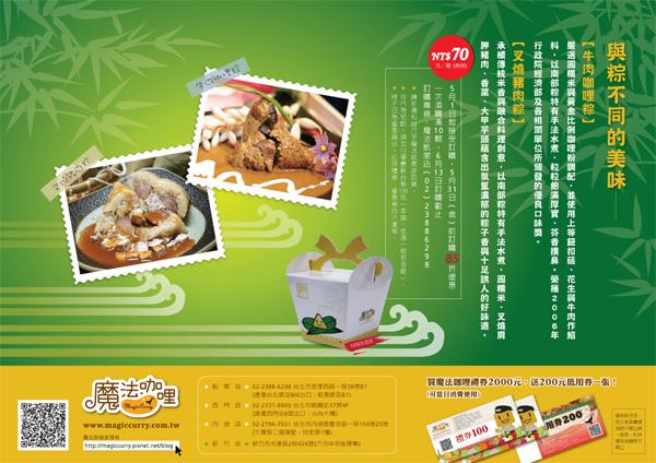 MC_咖哩粽餐墊紙.jpg