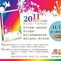 2011筆記本預約2_edm
