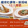 七週年新菜edm