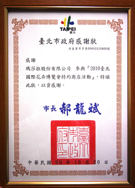 2010花博台北市政府感謝狀
