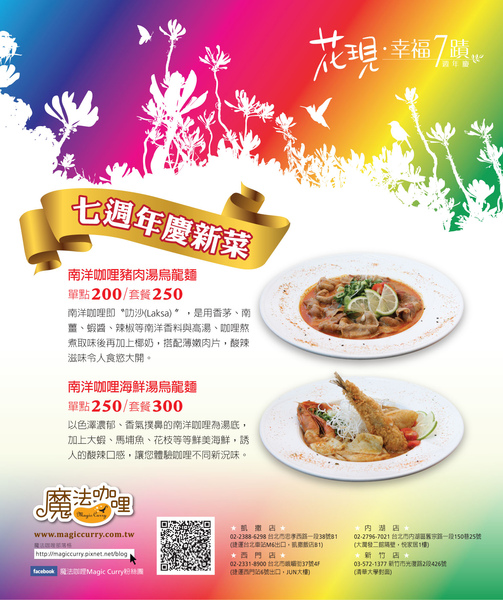 魔法_7週年新菜廣告