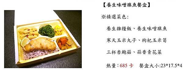 味噌旗魚130.jpg