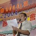 2003-2004國際獅子會中秋晚會.jpg