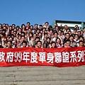 99高雄市政府未婚聯誼.jpg