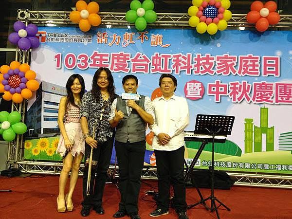 140823台虹科技家庭日 (2).jpg