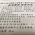 1029高雄澄清湖救國團團慶營火晚會主持 (21).JPG