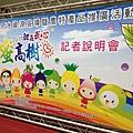 高雄高樹農特產品記者會主持人 (1).JPG