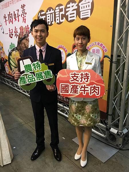台南牛肉節記者會主持 (6).JPG