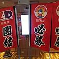 高雄智冠科技春酒主持人2018 (1).JPG