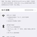iPhone WiFi Share