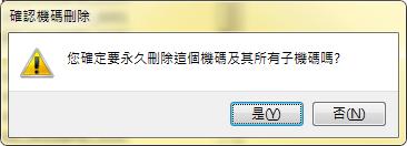 Comfirm Del Registry