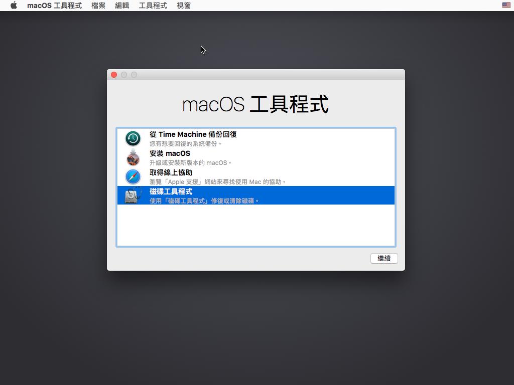 mac OSX DiskTool