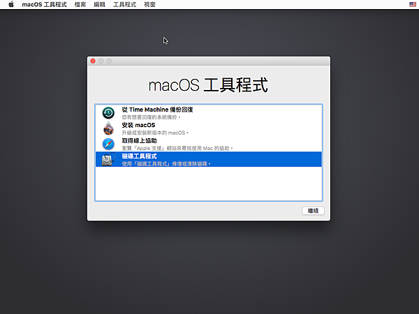 mac OSX DiskTool