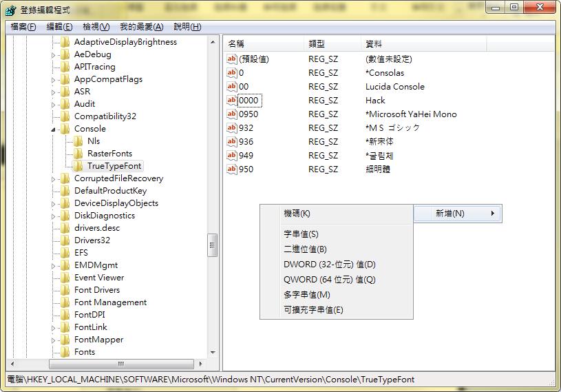 CMD 視窗字型機碼