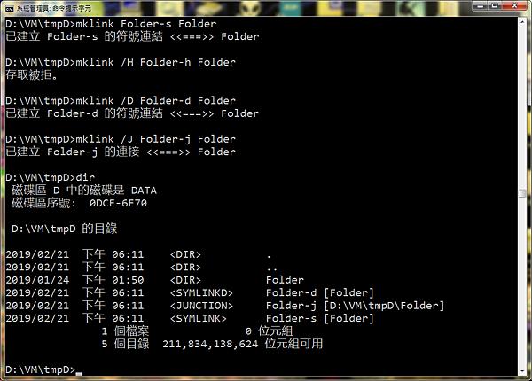 mklink_folder-01