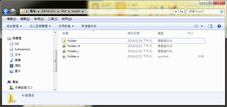 mklink_folder-02