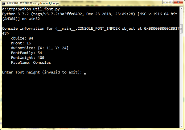 python_console_font