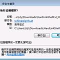 Install_Link_Shell_Extension