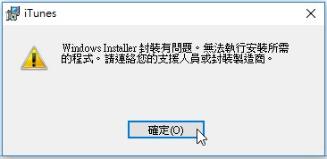 Windows_Installer_Packages_Error.png