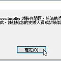 Windows_Installer_Packages_Error.png