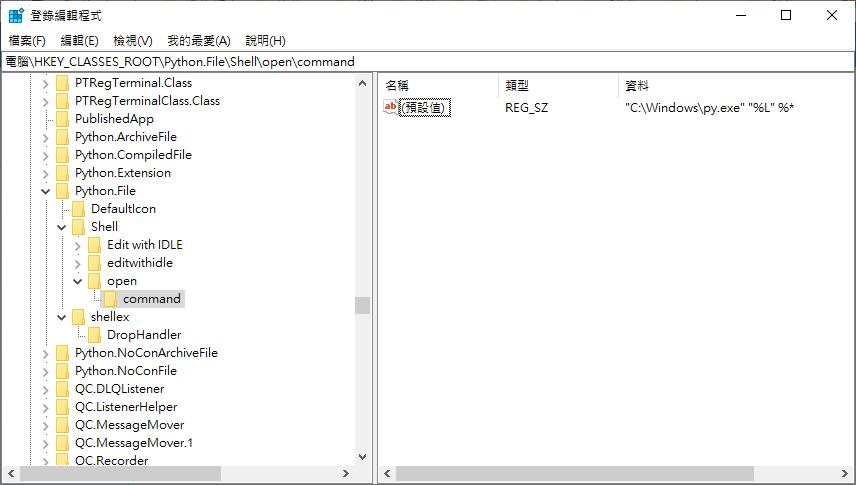 Python.File 的註冊內容