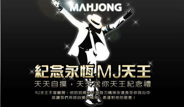 MJ天王1.bmp
