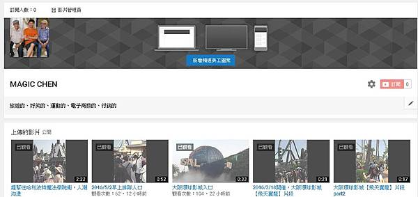 歡迎來到我的youtube頻道.jpg