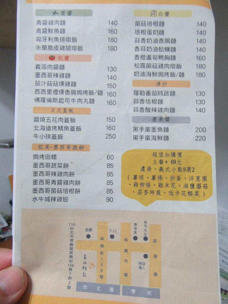 台北義派輕鬆 (100).JPG