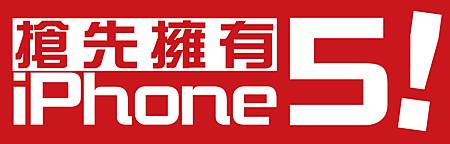 IPHONE5布條-01.jpg