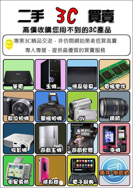 筆電收購/鏡頭收購/DSLR收購/數位相機收購/單眼相機收購/遊戲主機收購