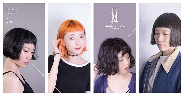台北東區髮型設計師『魔髪小隆』剪髮染髮燙髮作品分享