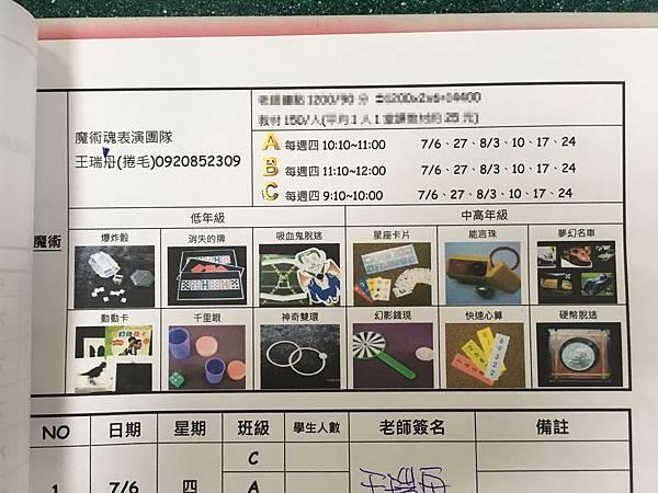 0706高雄何嘉仁美語魔術課程講師 (2).JPG