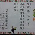 魔術感謝狀~中華藝術學院.jpg