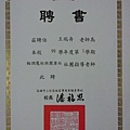 魔術聘書~三信輪調班.jpg