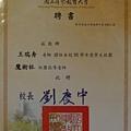 魔術聘書~屏教大魔術社 (3).JPG