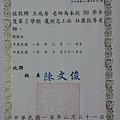 魔術聘書~和春魔術社聘書 (2).jpg