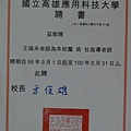 魔術聘書~高應大魔術社 (3).JPG