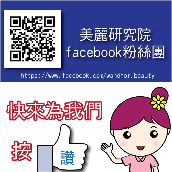 寶佳美face bookQ碼1
