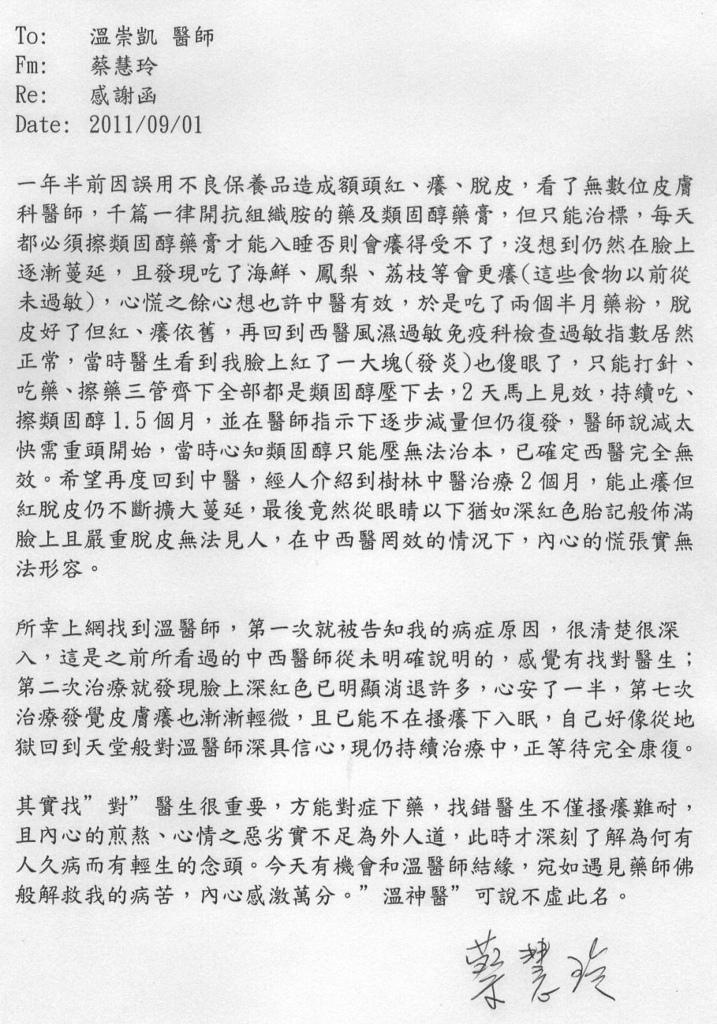 蔡慧玲感謝函簽名.jpg