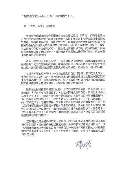 陳儀芳簽名見證信.jpg
